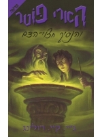 Harry Potter and the Half Blood Prince (Hebrew)
