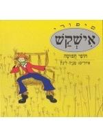 Ish Kash (Hebrew)