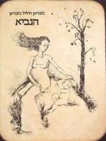 The Prophet (Hebrew)