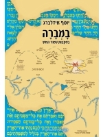 Bambara (Hebrew)