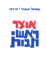 Thesaurus of Hebrew Abbreviations (Hebrew)