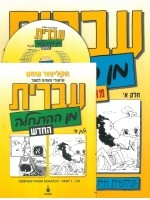 Hebrew from Scratch Part I book with MP3 CD