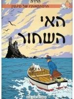 The Adventures of Tintin (Hebrew) The Black Island