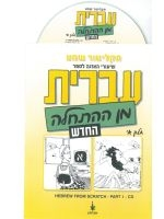 Hebrew from Scratch. Part I. mp3 CD