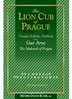 The Lion Cub of Prague: Numbers and Deuteronomy