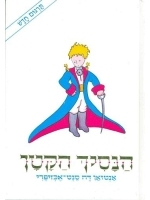 The Little Prince (Hebrew) - White Cover