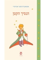 The Little Prince (Hebrew) Minature Edition