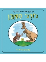 The New Adventures of Curious George (Hebrew)