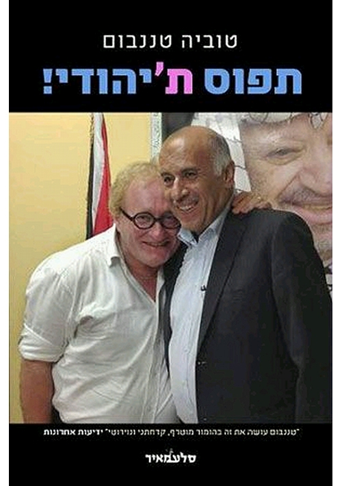 Catch the Jew! (Hebrew)