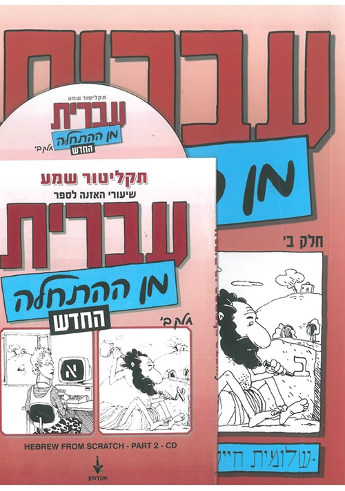 Hebrew from Scratch Part II book with MP3 CD