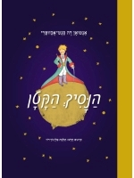 The Little Prince (Hebrew)