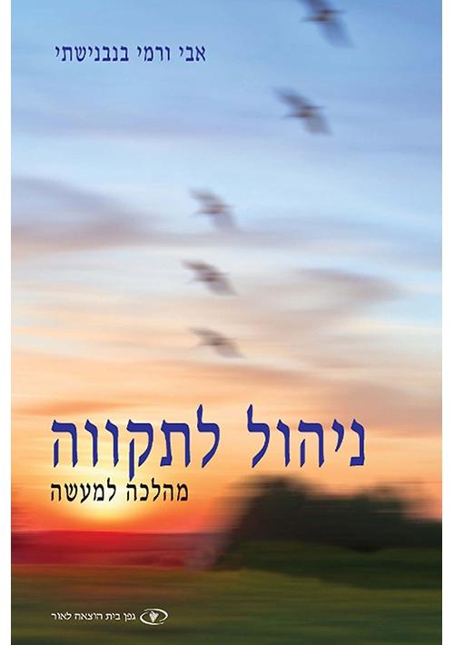 Nihul Latikvah (Hebrew) - Management Techniques