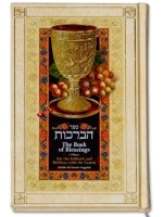 The Book of Blessings For the Sabbath and Holidays Hebrew - English Gold