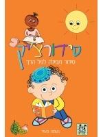 Siddurchik (Hebrew)