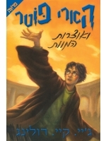 Harry Potter and the Deathly Hallows (Hebrew)