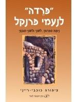 Farewell to Naomi Frenkel (Hebrew)