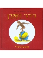 A Treasury of Curious George (Hebrew)