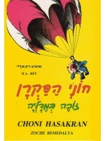 Curious George Wins a Medal (Hebrew with transliteration)