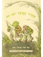 Days With Frog and Toad (Hebrew) - I Know How to Read series