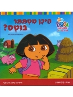 Dora the Explorer - Where is Boots? A Lift-the-Flap Story (Hebrew)