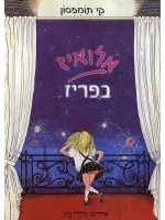 Eloise in Paris (Hebrew)