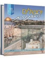 The Mysterious Jerusalem 99 Hidden Sites (Hebrew)