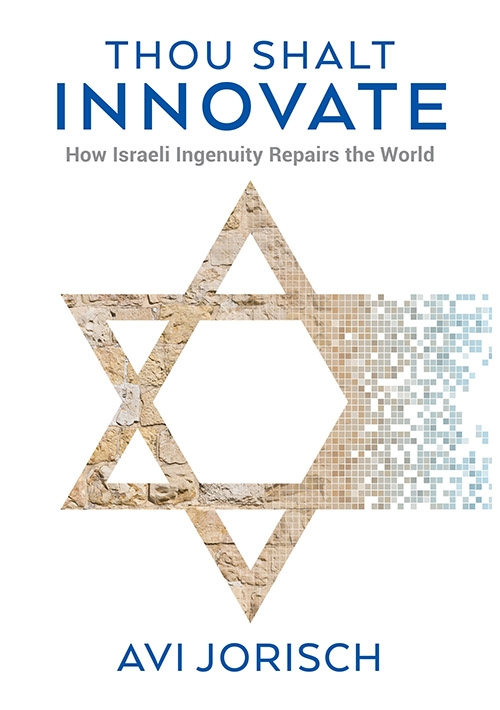 Thou Shalt Innovate PB