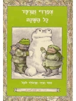 Frog and Toad All Year (Hebrew) - I Know How to Read series