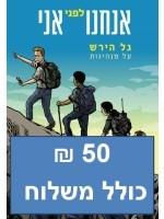Follow Me (Hebrew)