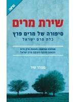 Miriam's Song The Story of Miriam Peretz (Hebrew)