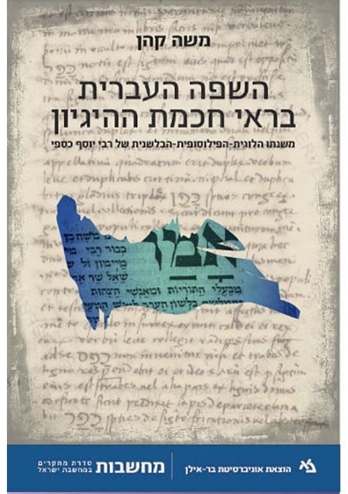 Hebrew in Light of Logic (Hebrew)