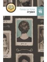 The Teacher (Hebrew) Sapir Prize 2016
