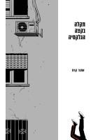 Takala Biktzeh Hagalaesia (Hebrew) Sapir Prize 2018