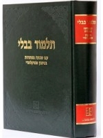 Babylonian Talmud in One Volume (Hebrew)