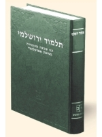 Jerusalem Talmud in one volume (Hebrew)