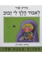 Where is the Fly? (Hebrew)