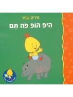 Hippopotamus (Hebrew)