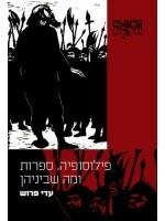 Between Philosophy and Literature (Hebrew)
