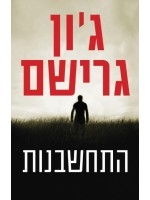 The Reckoning (Hebrew)