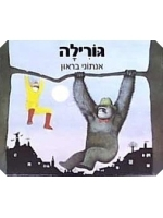 Gorilla (Hebrew)