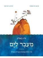 Me-ever Layam (Hebrew)