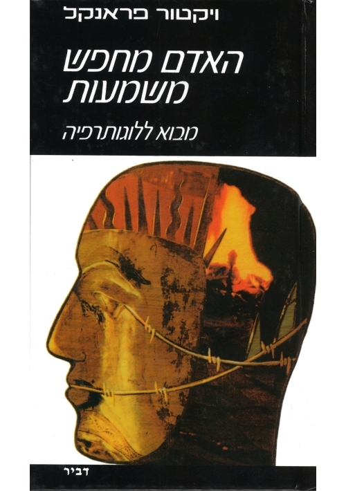 Man's Search for Meaning (Hebrew)  an Introduction to Logotheraphy