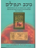 The 12th Planet (Hebrew) Planet of the Nefilim
