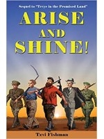 Arise and Shine!