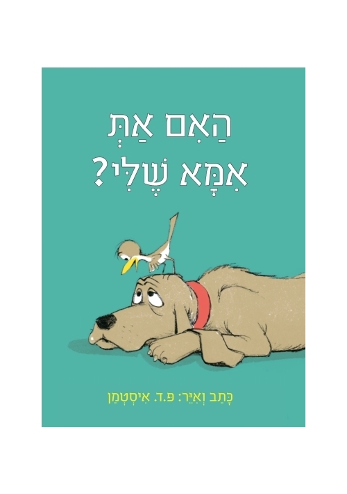 Are You My Mother? (Hebrew)