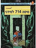 Tintin Comics in Hebrew - Flight 714 to Sydney