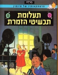Tintin Comics in Hebrew - The Castafiore Emerald
