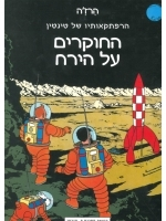 Tintin Comics in Hebrew - Explorers on the Moon