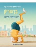 The Story of David Ben- Gurion (Hebrew)