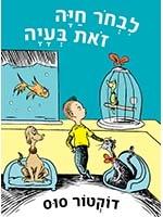 What Pet Should I Get? (Hebrew)
